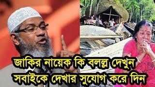 Peace Tv Bangla জাকির নায়েক হিন্দুদের নিয়ে  কি বলল্ল ও ব্রাহ্মণবাড়িয়ার নির্যাতন প্রসঙ্গে জনমতামত