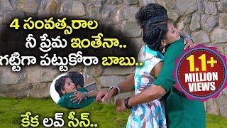 Beautiful & Cute Love ( గట్టిగా పట్టుకోరా బాబు.. ) Story || Love Scenes || Latest Telugu Movies