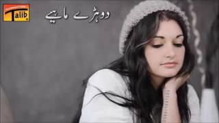 Talib Hussain Dard ► Dohre Mahiye Vs Imran Talib (New)
