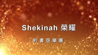 Shekinah 榮耀 Shekinah Glory [約書亞大衛帳幕的榮耀專輯 - 恢復榮耀]