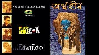 Trimatrik | by Aurthohin | Full Album | Audio Jukebox