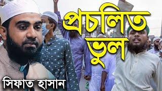 267 Jumar Khutba Procholito Vul 1 by Sifat Hasan