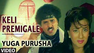 Keli Premigale Video Song    Yuga Purusha    S.P. Balasubrahmanyam,Latha Hamsalekha