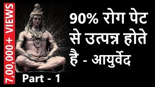 Rajiv Dixit Ayurved भोजन से ज्यादा पाचन महत्व का है, Digestion Is More Important than Food
