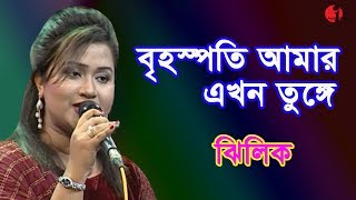 brihospoti amar akhon tunge | Jhilik | songs of gazi mazharul anwar | channeli