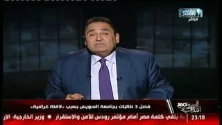 المصرى أفندى 360 |فصل 3 طالبات بجامعة السويس بسبب .. لافتة غرامية!