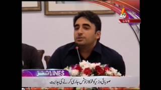 ATV News Headlines - 06:00 PM   21 January 2017