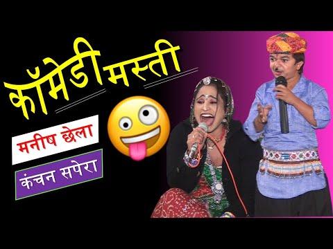 Xxx Mp4 Comedy 2018 Manish Chella Kanchan Sapera 3gp Sex