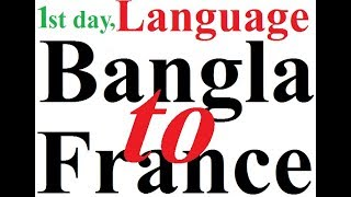 France language  Bangla to France New Class1 Francais Avec Rabbani 13 julai 2017