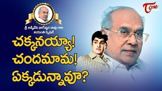 ANR Birthday Special   Unknown Facts About Akkineni Nageswara Rao