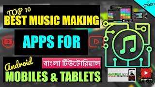 TOP 10 Best Music Making Apps For Android Phone and Tablet (Bangla Tutorial 2018)