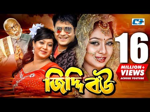 Jiddi Bou | Bangla Movie 2016 | Ferdous | Sabnur | ATM Shamsujjaman