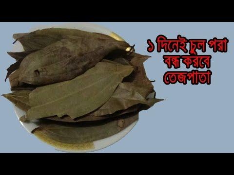 মাত্র ১ দিনেই চুল পরা বন্ধ করবে তেজপাতা। Best Health Benefits Baypatha