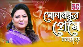 Momtaz - Sona Bondhur Preme | Bicched Gaan | SCP