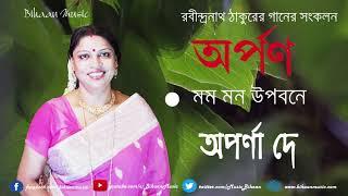 Mamo mone upoboney II মম মন উপবনে II Aparna Dey II Bihaan Music II