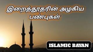 முஹம்மது நபி ஸல் அவர்களின் அழகிய குணங்கள் #SmHaislamicbayan#