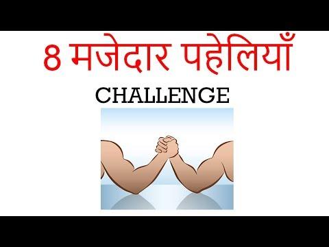 Xxx Mp4 8 मजेदार पहेलियाँ का आपको चैलेंज Paheliyan In Hindi Logical Baniya 3gp Sex