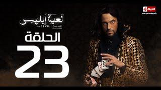 مسلسل لعبة إبليس | La3bet Abliis Series - لعبة ابليس - الحلقة الثالثة والعشرون| La3bet Ebliis - Ep23