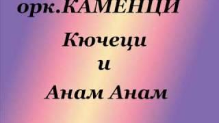 ork.Kamenci-Kabadan Kuchek 2010