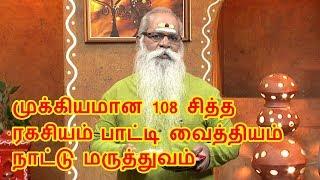 Sidha Ragasiyam 108 nattu marthvam PATTI VAITHIYAM