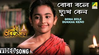 Boba Bole Dukkha Keno | Baba Taraknath | Bengali Movie Devotional Song | Asha Bhosle