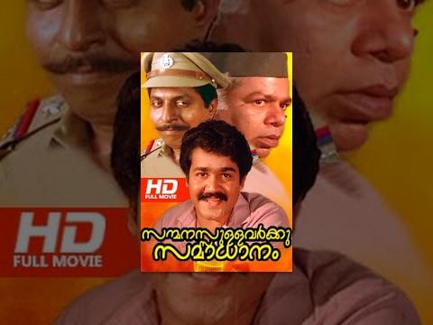 Xxx Mp4 Malayalam Full Movie Sanmanassullavarkku Samadhanam Comedy Movie 3gp Sex