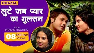 गजल - लुटे जब प्यार का गुलसन तो मुझको याद कर लेना || Lute Jab Pyaar Ka Gulsan || (Prakash Rootha)