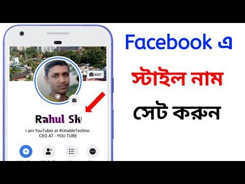 Xxx Mp4 How To Setup Facebook Style Name 3gp Sex