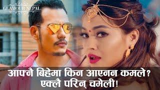 Kamale Ko Bihe - Nepali Movie Video News | Sandhya KC Anoop Bikram Shahi | Glamour Nepal