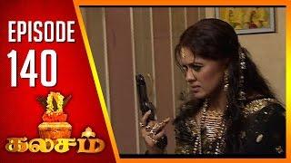 Kalasam | Tamil Serial | Epi 140 | Sun TV | Ramya Krishnan | Vision Time