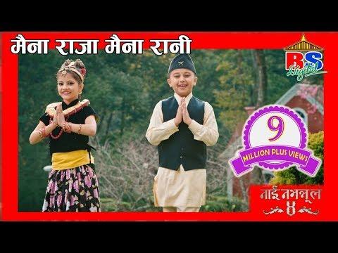 Xxx Mp4 Prem Pariyar Maina Raja Maina Rani मैना राजा मैना रानी Nai Nabhannu La 4 नाइ नभन्नु ल ४ 3gp Sex