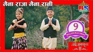 Prem Pariyar || Maina Raja Maina Rani || मैना राजा मैना रानी || Nai Nabhannu La 4 || नाइ नभन्नु ल ४