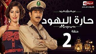مسلسل حارة اليهود HD - الحلقة الثانية - Haret El-Yahoud Series Eps 02
