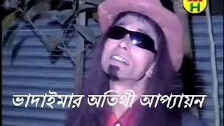 badaimar 0ttithi apoyon tangail  বাংলা হাসির কৌতুক