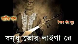 বন্ধু তোর লাইগা রে Sayed Shah Nur - Bondhu Tor Laigare