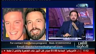 القاهرة والناس | الناس الحلوة مع د/ أيمن رشوان الحلقة الكاملة 18 نوفمبر