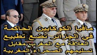حكام الجزائر يضعون تطبيع العلاقة مع المغرب مقابل تسليمهم الصحراء المغربية
