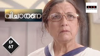 Adaalat - വിചാരണ - A Story Of Re-incarnation - Part 2- Ep 67
