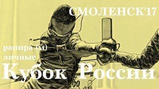 Кубок России 2017 Рапира мужчины / личные соревнования (Желтая дорожка)