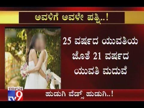 Xxx Mp4 25 Year Old Girl Marries 21 Year Old Girl In Bengaluru 3gp Sex