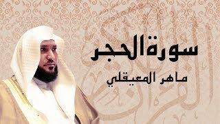 سورة الحجر بصوت الشيخ ماهر المعيقلي .. صوت هادئ ومريح للنفس