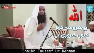 Shaik tauseef ur rehman, Allah pe barosa rakho emotional  bayan