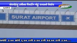 HINDTV NEWS SURAT AIRPORT TARMINAL BILDING 06 01 2017