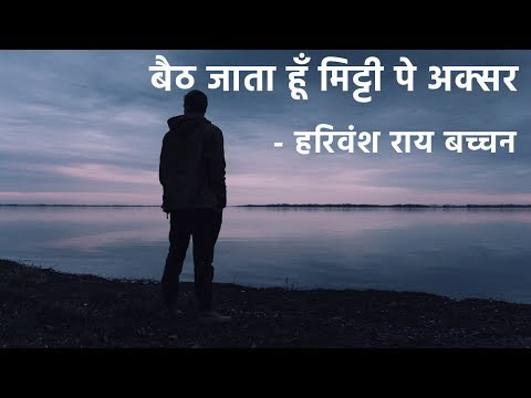 Xxx Mp4 हिंदी कविता श्रृंखला EP3 Baith Jata Hu Mitti Pe Aksar Inspirational Poem 3gp Sex