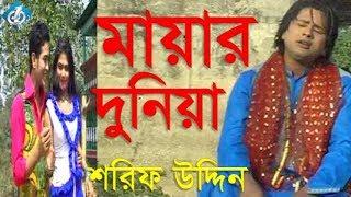 Mayar Dunia   Bangla New Baul Song   Shorif Uddin