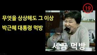 박근혜. 나라 말아먹은 MB 는 넘사벽? 박근혜의 대한민국 먹방 - 음란마귀는 사양합니다. feat. 최순실