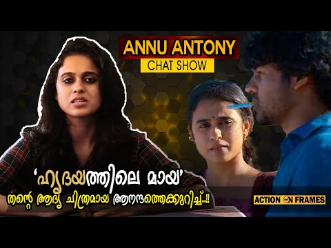 Annu Antony (Devika) about Aanandam - AOF Special Interview