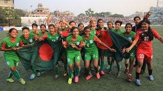 বাংলাদেশ-ভারত ফাইনাল পুরো ম্যাচ II মেয়েদের অনূর্ধ্ব-১৫ সাফ ফুটবল