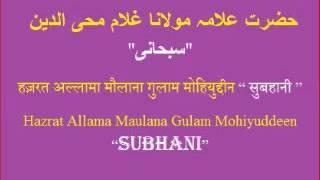 Karbala Ka Khuni Manzar Part-2 By G. M. Subhani