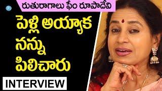Actress  Roopa Devi about Aagamanam and Ruturaagaalu || Telugu Popular TV